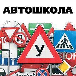 Автошколы Зуевки