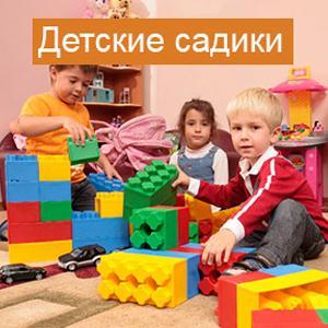 Детские сады Зуевки