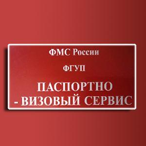 Паспортно-визовые службы Зуевки