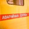 Аварийные службы в Зуевке