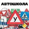 Автошколы в Зуевке