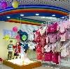 Детские магазины в Зуевке