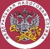 Налоговые инспекции, службы в Зуевке