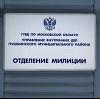 Отделения полиции в Зуевке