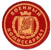 Военкоматы, комиссариаты в Зуевке