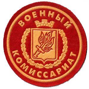 Военкоматы, комиссариаты Зуевки